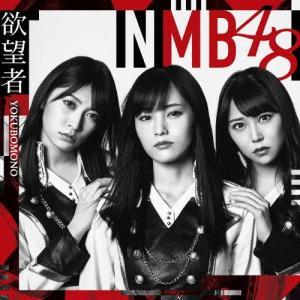 [枚数限定]欲望者(通常盤 Type-A/CD+DVD)/NMB48[CD+DVD]【返品種別A】|joshin-cddvd