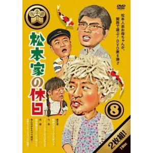 松本家の休日 8/松本人志[DVD]【返品種別A】