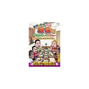 東野・岡村の旅猿13 プライベートでごめんなさい… スリランカでカレー食べまくりの旅 ワクワク編 プレミアム完全版/東野幸治,岡村隆史[DVD]【返品種別A】