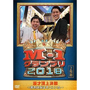 M-1グランプリ2018〜若き伏兵はそこにいた〜/お笑い[DVD]【返品種別A】|Joshin web CDDVD PayPayモール店