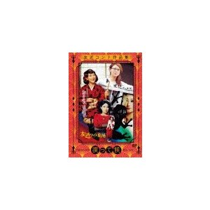 友近コント作品集「演って候」PREMIUM BOX 2014-2018/友近[DVD]【返品種別A】