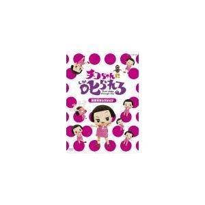 チコちゃんに叱られる!「生き物セレクション」通常版/岡村隆史[DVD]【返品種別A】