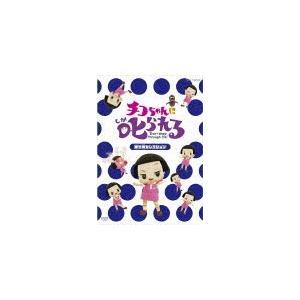 チコちゃんに叱られる!「乗り物セレクション」通常版/岡村隆史[DVD]【返品種別A】