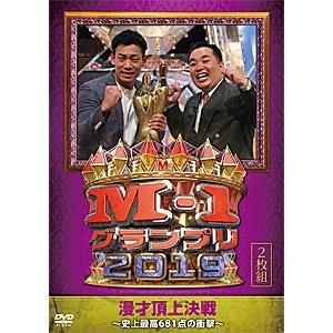 M-1グランプリ2019〜史上最高681点の衝撃〜/お笑い[DVD]【返品種別A】