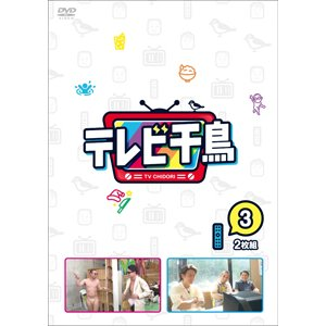 テレビ千鳥 vol.3/千鳥[DVD]【返品種別A】