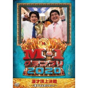 [先着特典付/初回仕様]M-1グランプリ2020〜漫才は止まらない!〜/お笑い[DVD]【返品種別A】|Joshin web CDDVD PayPayモール店