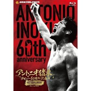 アントニオ猪木デビュー60周年記念Blu-ray BOX/アントニオ猪木[Blu-ray]【返品種別...