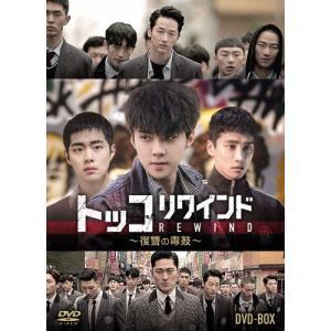 トッコリワインド〜復讐の毒鼓〜 DVD-BOX/セフン[DVD]【返品種別A】