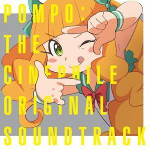 映画大好きポンポさん オリジナルサウンドトラック/サントラ[CD]【返品種別A】 Joshin web CDDVD PayPayモール店
