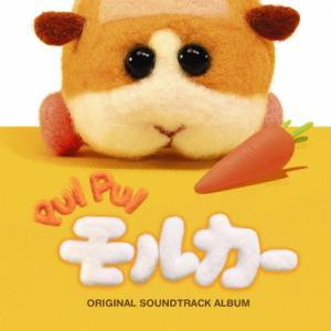 [先着特典付]PUI PUIモルカー オリジナルサウンドトラックアルバム/小鷲翔太[CD]【返品種別...