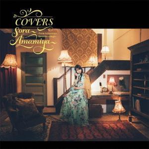 [初回仕様]COVERS -Sora Amamiya favorite songs-/雨宮天[CD]...