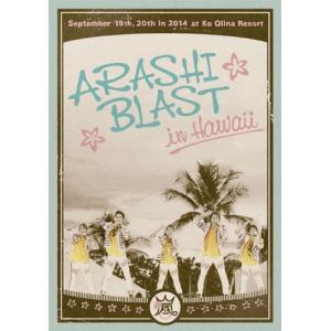 ARASHI BLAST in Hawaii(DVD通常盤)...