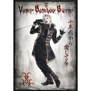 SHINKANSEN☆RX「Vamp Bamboo Burn〜ヴァン!バン!バーン!〜」【DVD】/生田斗真[DVD]【返品種別A】