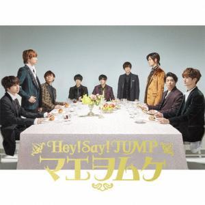 [枚数限定]マエヲムケ(通常盤/初回プレス)/Hey!Say!JUMP[CD]【返品種別A】|joshin-cddvd