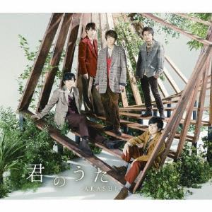 君のうた(通常盤)/嵐[CD]【返品種別A】|joshin-cddvd