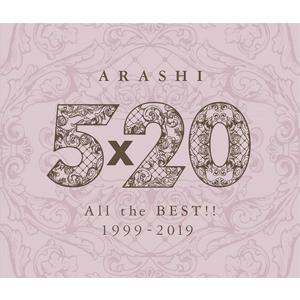 [枚数限定]5×20 All the BEST!!1999-2019(通常盤)【4CD】/嵐[CD]【返品種別A】|joshin-cddvd