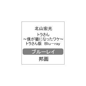 トラさん〜僕が猫になったワケ〜(トラさん版 Blu-ray)/北山宏光[Blu-ray]【返品種別A】