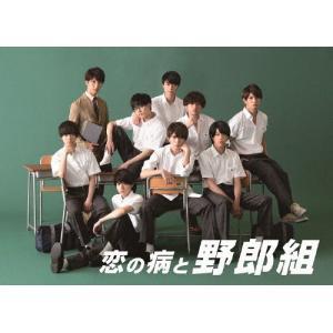 恋の病と野郎組【DVD】/ジャニーズJr.[DVD]【返品種別A】