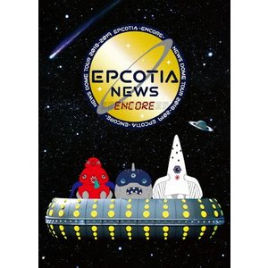 [枚数限定][限定版]NEWS DOME TOUR 2018-2019 EPCOTIA -ENCORE-【DVD2枚組/初回盤】/NEWS[DVD]【返品種別A】