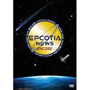 NEWS DOME TOUR 2018-2019 EPCOTIA -ENCORE-【DVD2枚組/通常盤】/NEWS[DVD]【返品種別A】