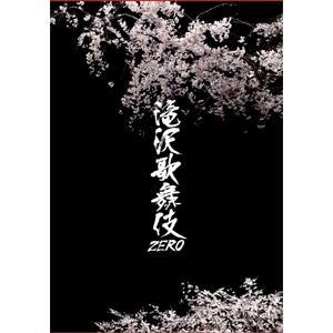 [枚数限定]滝沢歌舞伎ZERO(通常盤)[初回仕様]【Blu-ray】/Snow Man[Blu-ray]【返品種別A】