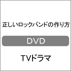 正しいロックバンドの作り方(DVD BOX)/藤井流星,神山智洋[DVD]【返品種別A】