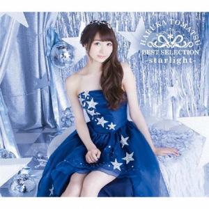 [枚数限定][限定盤]戸松遥 BEST SELECTION -starlight-(初回生産限定盤)/戸松遥[CD+DVD]【返品種別A】|joshin-cddvd