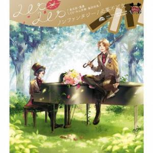 ノンファンタジー/必要不可欠/LIP×LIP[CD]【返品種別A】|joshin-cddvd