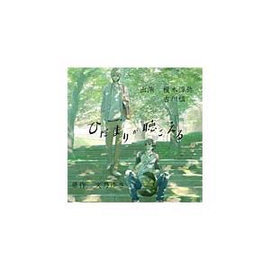 ひだまりが聴こえる/ドラマ[CD]【返品種別A】|joshin-cddvd