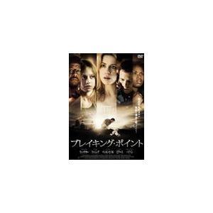 ブレイキング・ポイント/ケイト・ベッキンセイル[DVD]【返...