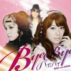 バイバイ/里田まい with 合田兄妹[CD+DVD]【返品種別A】