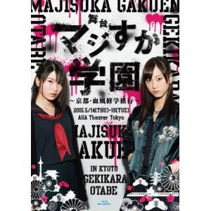 舞台「マジすか学園」〜京都・血風修学旅行〜 Blu-ray/...