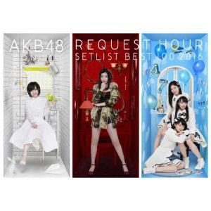 AKB48単独リクエストアワー セットリストベ...の関連商品7