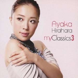 my Classics 3/平原綾香[CD]【返品種別A】