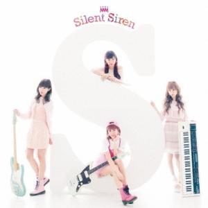 [枚数限定][限定盤]S(初回生産限定盤)/Silent Siren[CD+DVD]【返品種別A】|joshin-cddvd