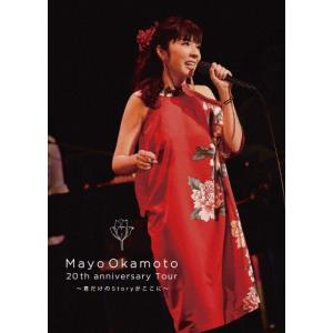 岡本真夜20th Anniversary tour〜君だけの...