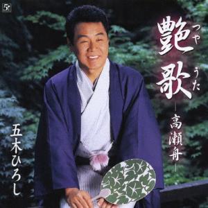 艶歌-高瀬舟-/五木ひろし[CD]【返品種別A】