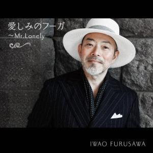 愛しみのフーガ〜Mr.Lonely〜/古澤巌[CD]【返品種別A】|joshin-cddvd