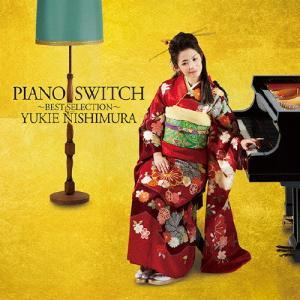PIANO SWITCH ! ‐BEST SELECTION-(DVD付)/西村由紀江[CD+DVD]【返品種別A】 joshin-cddvd