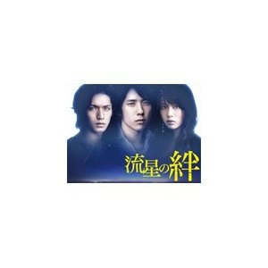 流星の絆 DVD-BOX/二宮和也[DVD]【返品種別A】|joshin-cddvd
