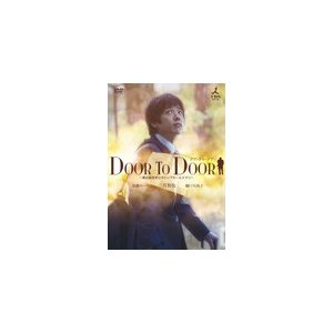 DOOR TO DOOR〜僕は脳性まひのトップセールスマン〜【ディレクターズカット版】/二宮和也[DVD]【返品種別A】|joshin-cddvd