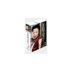 [枚数限定]家政婦は見た! DVD-BOX 3/市原悦子[DVD]【返品種別A】|joshin-cddvd