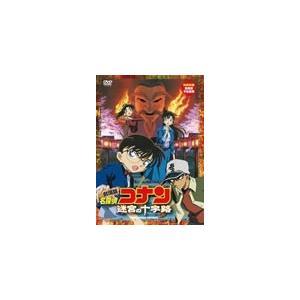 劇場版 名探偵コナン 迷宮の十字路(クロスロード)/アニメーション[DVD]【返品種別A】