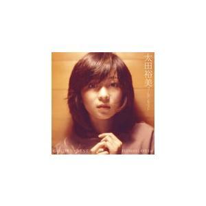 GOLDEN☆BEST 太田裕美/太田裕美[CD]【返品種別A】|joshin-cddvd