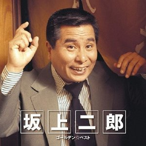 GOLDEN☆BEST 坂上二郎/坂上二郎[CD]【返品種別A】