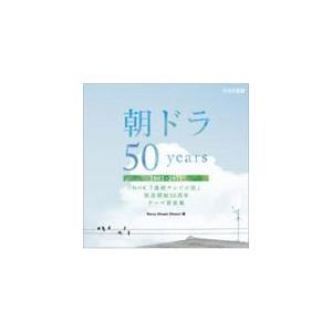 朝ドラ50years 〜NHK『連続テレビ小説』放送開始50周年 テーマ音楽集〜 2002-2011...