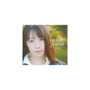 HEKIRU SHIINA single,coupling & backing tracks 1995-2000/椎名へきる[CD]【返品種別A】|joshin-cddvd