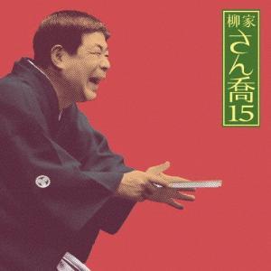柳家さん喬15「朝日名人会」ライヴシリーズ10...の関連商品6