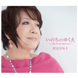 いのちのゆくえ 〜My Lovely Sellections〜/渡辺真知子[Blu-specCD]【返品種別A】|joshin-cddvd