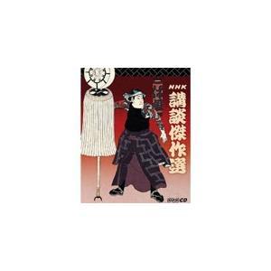 NHKCD『講談傑作選』 オムニバス CD 返品種別A の商品画像|ナビ